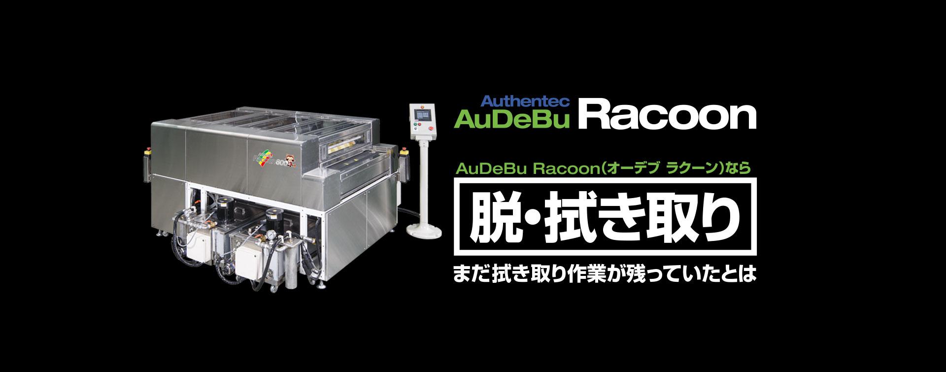 洗浄機 audebu racoon800 オーデブ ラクーン800 製品情報 オーセン